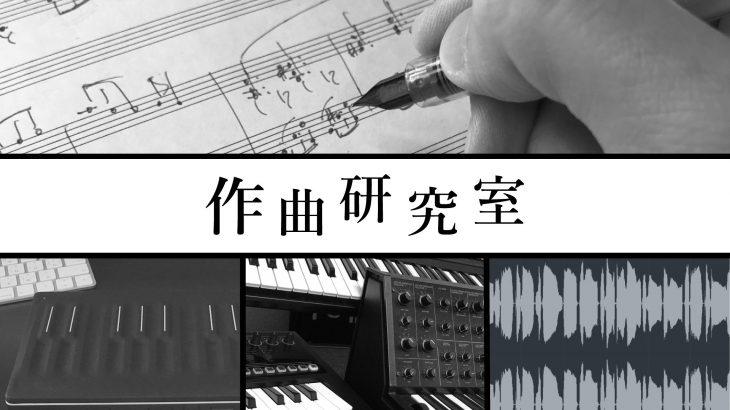 作曲研究室