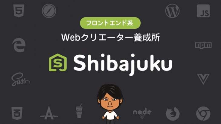 フロントエンド系Webクリエーター養成所「Shibajuku」