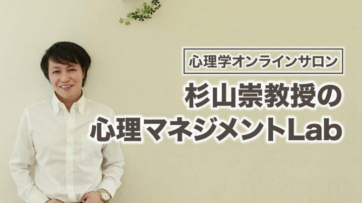 心理学オンラインサロン:杉山崇教授の心理マネジメントLab